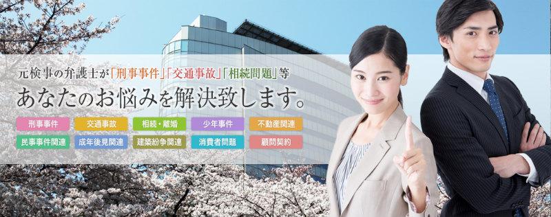 松井法律事務所のHP画像