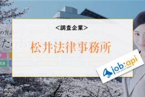 松井正広|松井法律事務所のトップ画像