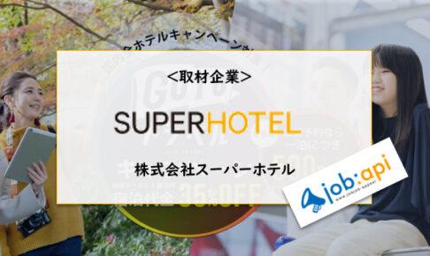 スーパーホテルのトップ画像