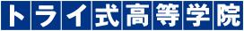 トライ式高等学院のロゴ