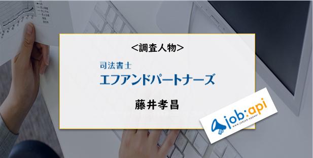 藤井孝昌のトップ画像