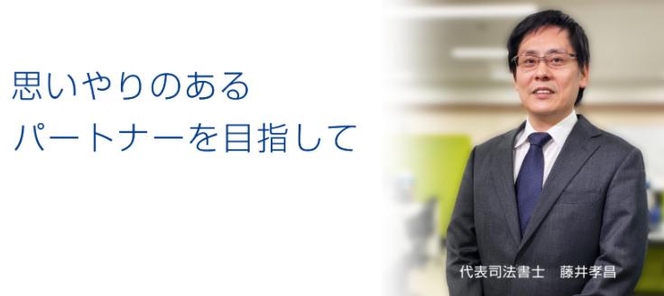 藤井孝昌のプロフィール画像