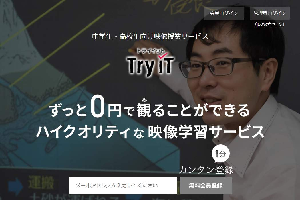 Try IT 新規会員登録画面