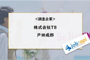 戸田成郎のトップ画像