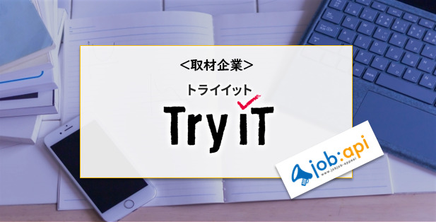 Try IT(トライイット)のトップ画像
