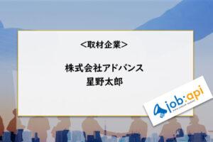 株式会社アドバンス星野太郎のトップ画像