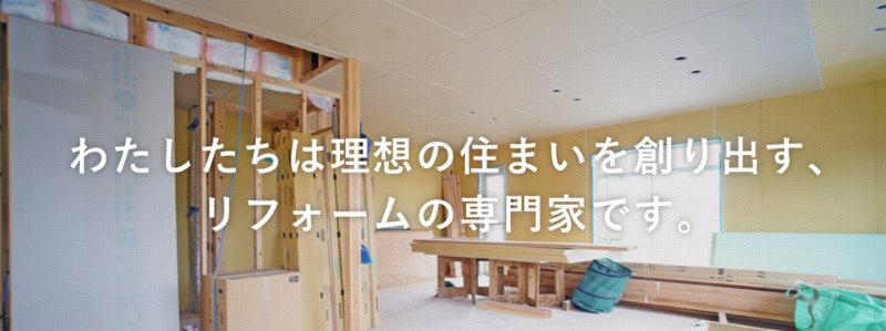 日誠建設のリフォーム事業