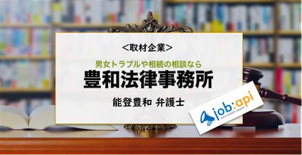 豊和法律事務所のトップ画像