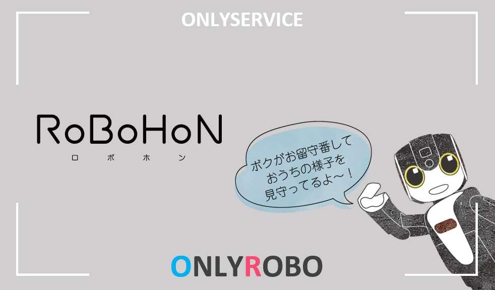 オンリーサービス「AIロボット」