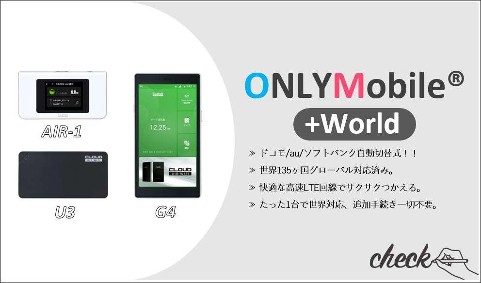 ONLYMobile®グローバルWi-Fi