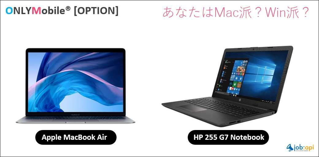 選べるノートパソコン