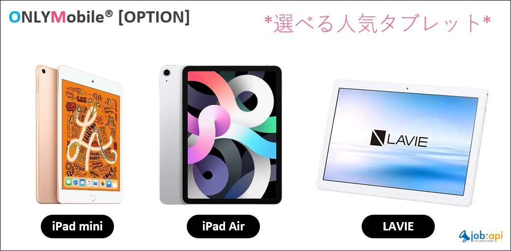 選べる3つのタブレット端末