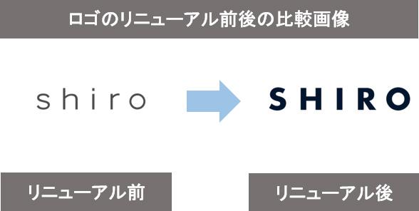 「shiro」から「SHIRO」へリニューアルロゴ比較