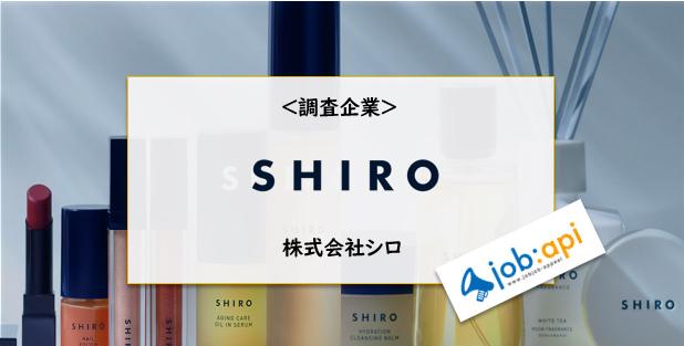 SHIROのリニューアルトtop