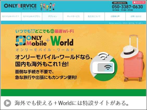 オンリーモバイル+ワールド特設サイト
