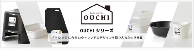 ドンキホーテのOUCHIシリーズ