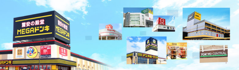 PPIH(ドンキホーテ)の主な店舗