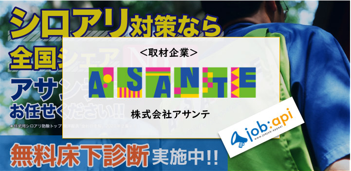 アサンテのトップ画像