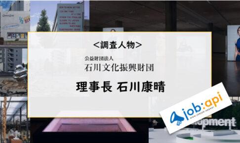 石川康晴のトップ画像