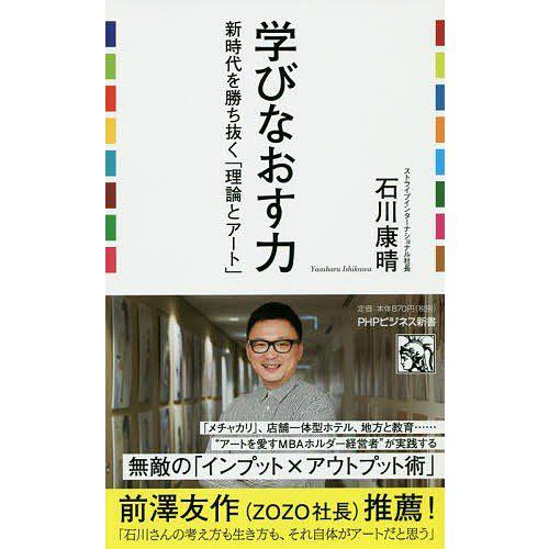 石川康晴の本