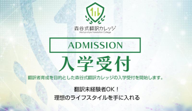 森谷式翻訳カレッジのサイト画像