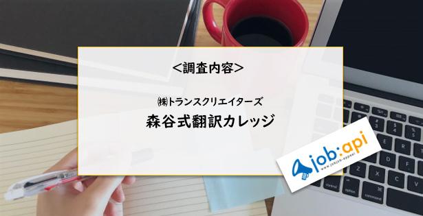 森谷式翻訳カレッジのトップ画像