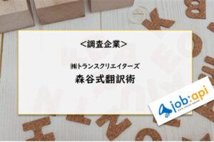 森谷式翻訳術のトップ画像