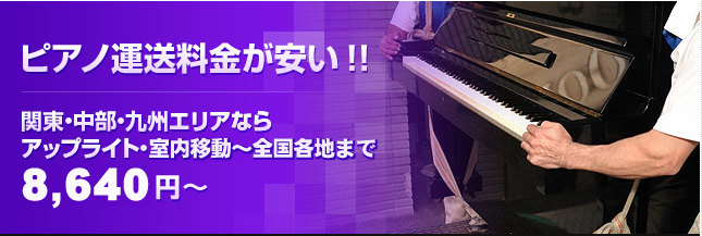 ピアノ百貨の運送費