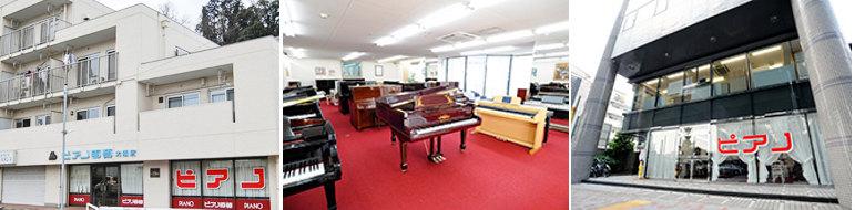 ピアノ百貨の店舗