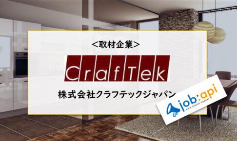 大湊基晴とクラフテックジャパンのアイキャッチ