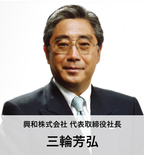 三輪芳弘の顔画像