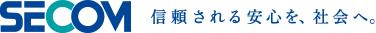 日本警備保障株式会社(セコム)のロゴ