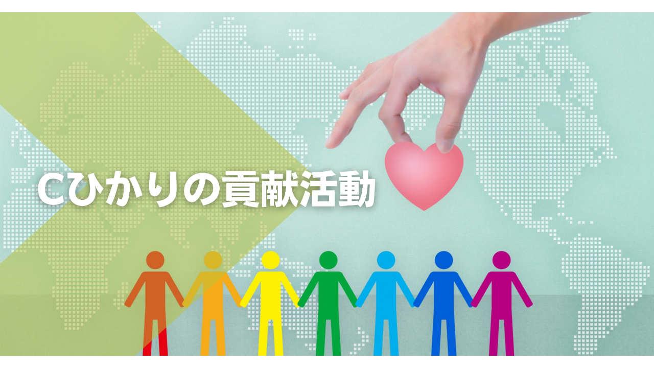 売上の一部は日本赤十字社に寄付