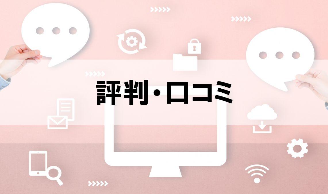 Sky株式会社の評判(転職口コミサイト/5ch含む)