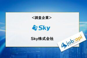 Sky株式会社のアイキャッチ画像
