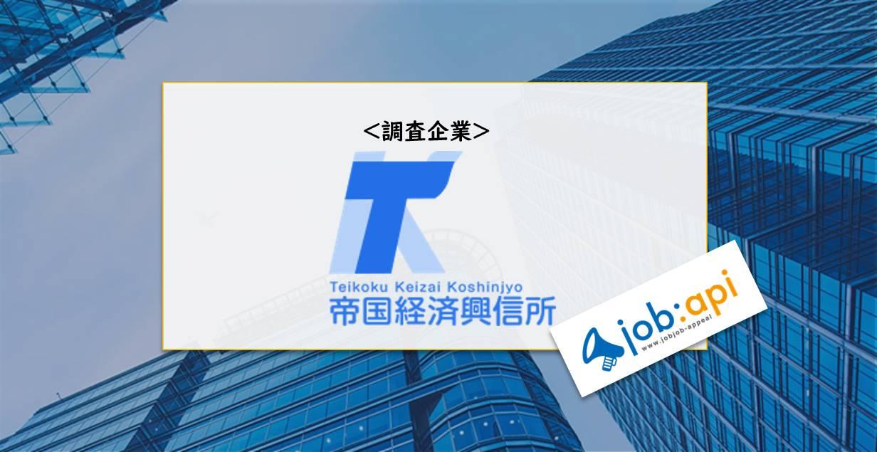 帝国経済興信所のトップ画像