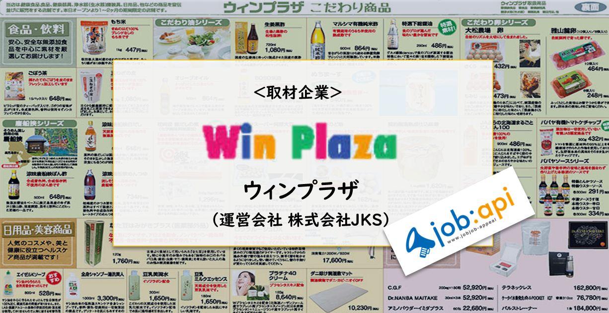 ウィンプラザのトップ画像