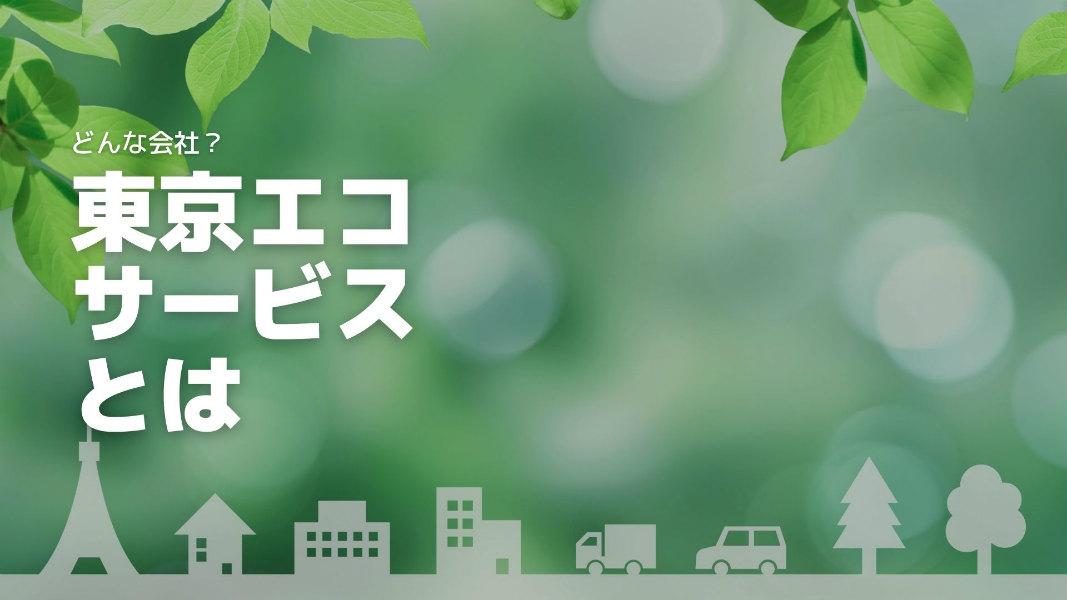 東京エコサービスとは