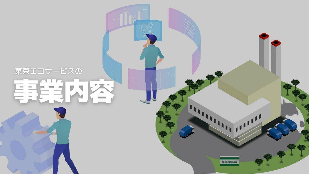 東京エコサービスの事業内容