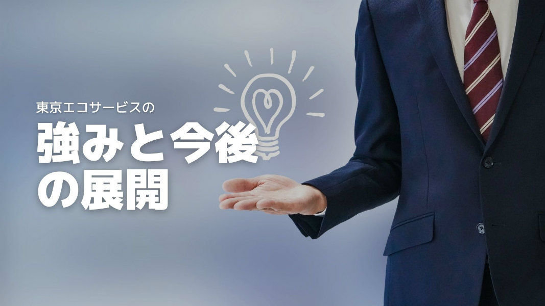 東京エコサービスの営業の強み・開拓・展開