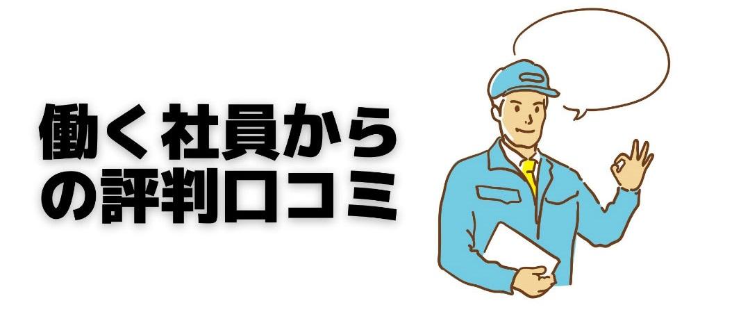 東京エコサービスの評判口コミ