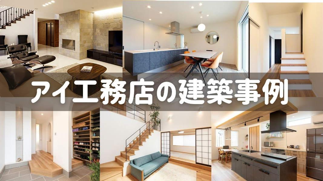 アイ工務店建築事例の紹介