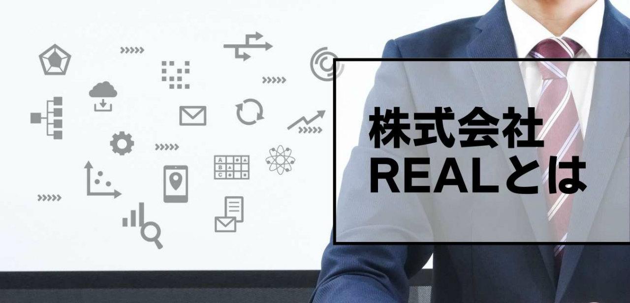 南雄也が設立した株式会社REALについて