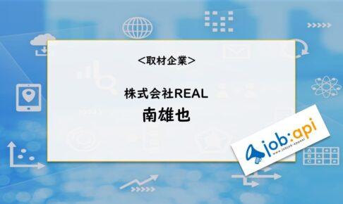 南雄也(株式会社REAL)のアイキャッチ