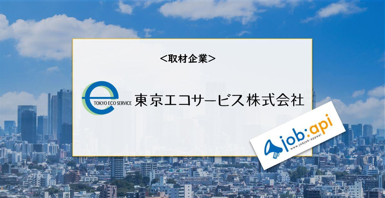 東京エコサービスのアイキャッチ画像